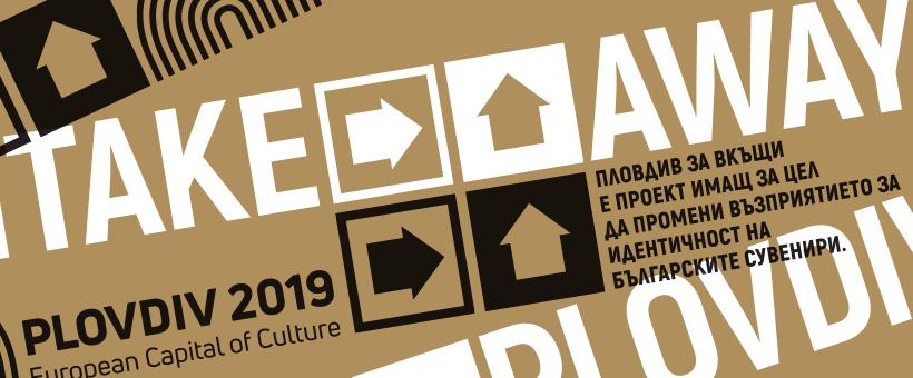 Локации на Пловдив за вкъщи 2020